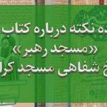 معرفی کتاب مسجد رهبر