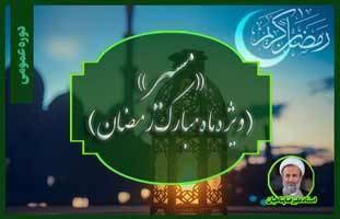 دوره آموزشی مسیر مسجدنا