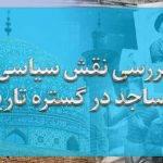 بررسی نقش سیاسی مساجد در گستره تاریخ