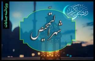 شهر التمحیص - ماه رمضان