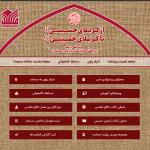 از-کربلای-حسینی-تا-کربلای-خمینی