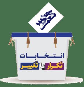 متن انتخابات تکرار یا تغییر