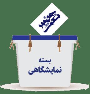 بسته نمایشگاهی ویژه انتخابات