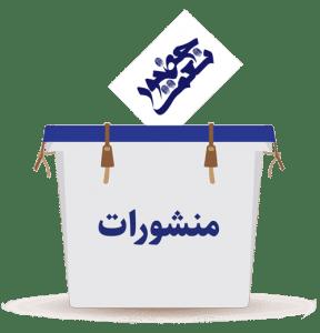منشورات انتخابات