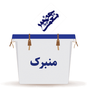 منبرک مخصوص انتخابات