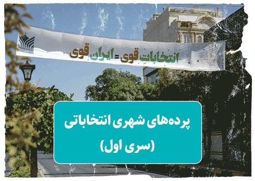 فایل پرده های شهری همسنگرهای مسجدی