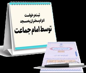 ثبت درخواست اعزام سخنران توسط امام جماعت مسجد