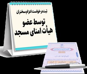 ثبت درخواستاعزام سخنران توسط عضو هیأت امنای مسجد